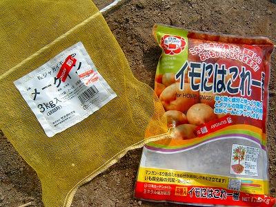 種芋と肥料